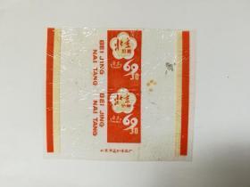 北京奶糖 糖纸
