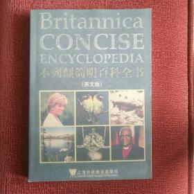 不列颠简明百科全书:Britannica Concise Encyclopedia