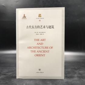绝版| 古代东方的艺术与建筑(锁线胶订) 九品