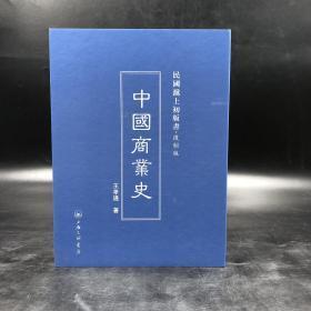 绝版|民国沪上初版书:中国商业史(精装)