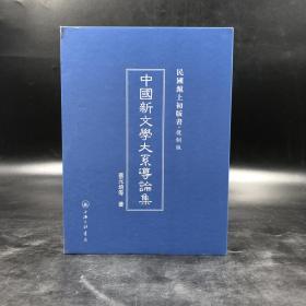 绝版|民国沪上初版书:中国新文学大系导论集(精)