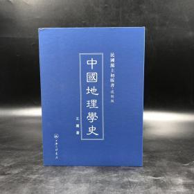 绝版|民国沪上初版书:中国地理学史(精)