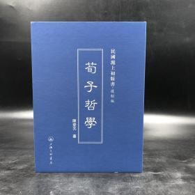 绝版|民国沪上初版书:荀子哲学(精)