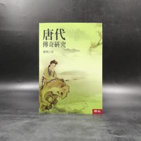 台湾联经版 刘瑛《唐代传奇研究》(锁线胶订)