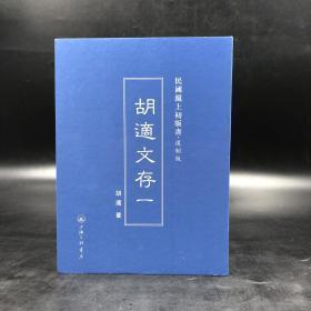 绝版|民国沪上初版书:胡适文存(全4册,精装)