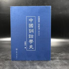绝版|民国沪上初版书:中国训诂学史(精装)