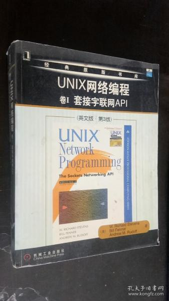 UNIX网络编程 卷I 套接字联网API(英文版・第3版)