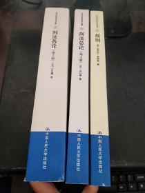 当代世界学术名著:刑法各论、刑法总论(第2版)规制法律形式与经济学理论(3本合售)