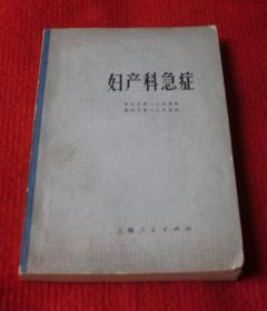 老医学书--妇产科急症--正版书,一版一印--医学4