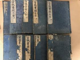 1653年和刻《申学士校正古本官板书经大全》10册全,承应二年(顺治十年)刊本