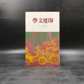台湾联经版  柳无忌《印度文学》(锁线胶订)