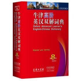 牛津高阶英汉双解词典第8版(全新塑封)
