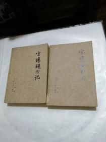 《官场现形记》上下册1979年上海第一次印刷
