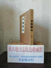 山西省地方志旧志系列-----运城市----《平陆县志》--乾隆版•光绪版---虒人荣誉珍藏
