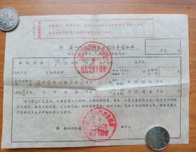带毛主席语录的宁波鄞县农业税单.