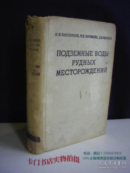 俄文原版:矿床的地下水   布面精装 1957年莫斯科版【谢庆道藏书】