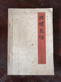 孙膑兵法 75年1版1印 包邮挂刷