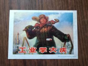 工业学大庆 (文革32开小宣传画)