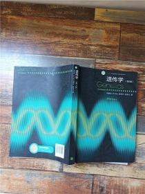 遗传学 第3版 【书脊受损】
