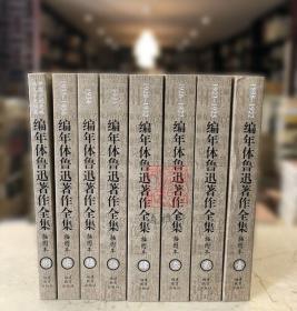 编年体鲁迅著作全集(插图本 16开 全八册)