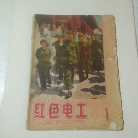 创刊号:红色电工 1  1966年(封面毛林合照)