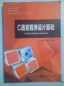 C语言程序设计基础 李兴莹 上海交通大学 9787313155702