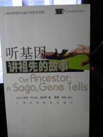 听基因讲祖先的故事
