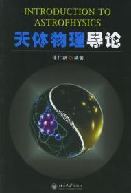 天体物理导论 徐仁新 北京大学出版社 9787301099896