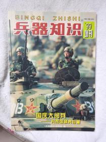 兵器知识1999年增刊.国庆大阅兵--共和国盛典珍藏