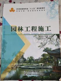 园林工程施工 崔星 天津科学技术出版社 9787530890929