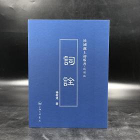 绝版|民国沪上初版书:词诠(精)