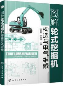 挖掘机技能培训书籍 图解轮式挖掘机构造与电气维修