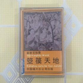 盒带/磁带:箜篌天地(1)——崔君芝独奏【共收入5首乐曲。中唱绝版珍藏!】