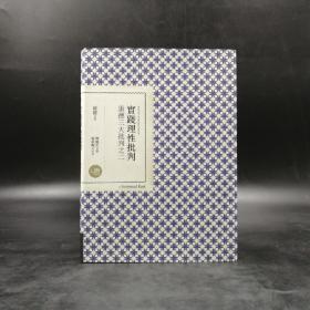 台湾联经版 康德《实践理性批判》(精)