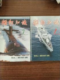 舰船知识,1996年第1一12期全,合售