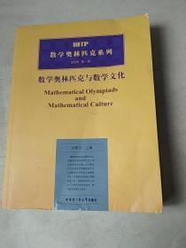 HITP数学奥林匹克系列:数学奥林匹克与数学文化2006(第1辑)
