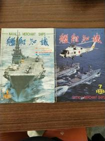 舰船知识,1995年第1一12期全,合售