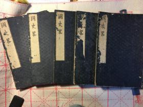 《国史略》和刻本 线装五卷5册全 音博士岩垣先生编次 五车楼梓 明治七年 1874年
