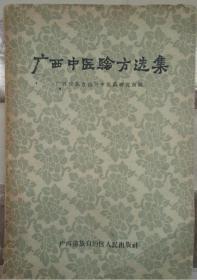 广西中医验方选集 第一集册
