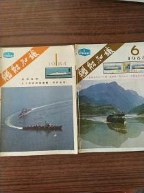 舰船知识,1984年第1一9期全,合售