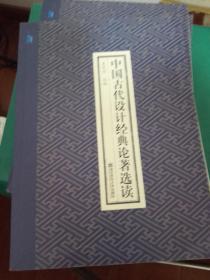 中国古代设计经典论著选读...