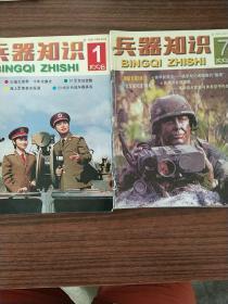 兵器知识1998年第1-12期,缺第2期,共11本合售
