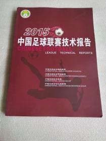 2015中国足球联赛技术报告