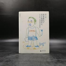 骆以军签名《我未来次子关于我的回忆》(一版一印,精装,理想国出品)