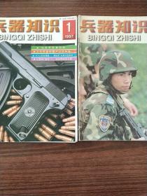兵器知识1997年第1-12期全,合售