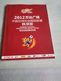 2012 万达广场中国足球协会超级联赛 秩序册