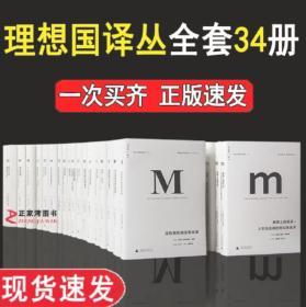 理想国译丛34册