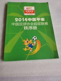 2014中国平安 中国足球协会超级联赛秩序册