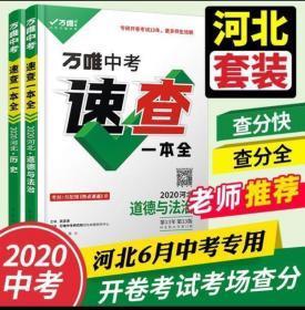 2020河北中考 全新正版万唯中考速查一本全 历史 +道德与法治(两册)