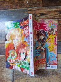 漫友 2010.1/杂志.